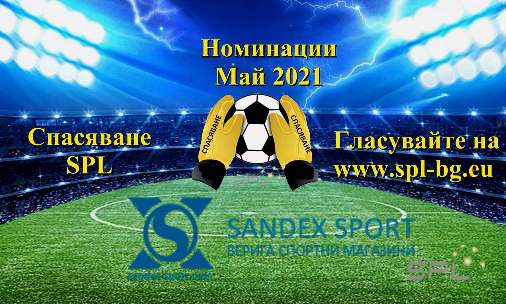 Гласувайте за Sandex Спасяване на месеца – май 2021!
